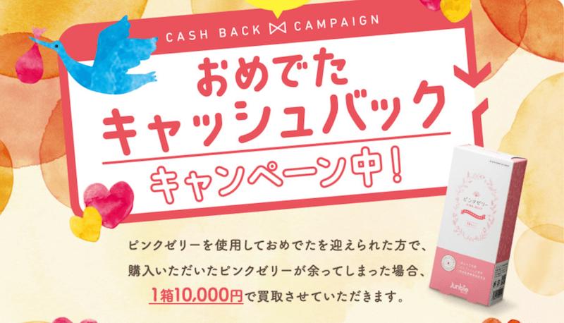 ピンクゼリーのおめでた返金キャンペーン